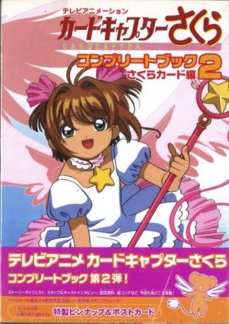 Cardcaptor Sakura Complete book 2