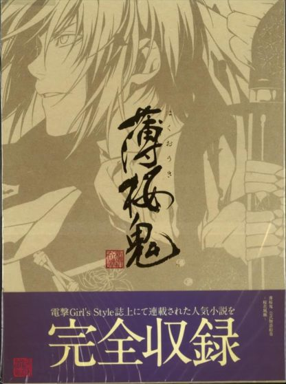 Hakuouki Official Story Picture Scroll