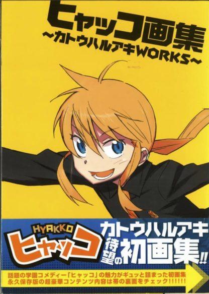 Hyakko Art Book - Haruaki Kato Works