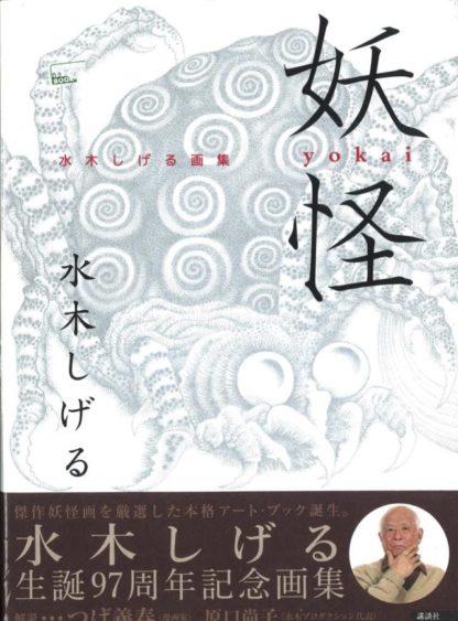 Youkai Mizuki Shigeru Art Book