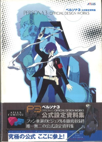 Persona 3 official setting reference materials