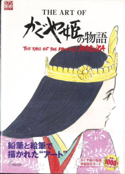 The art of Kaguya Hime no Monogatari
