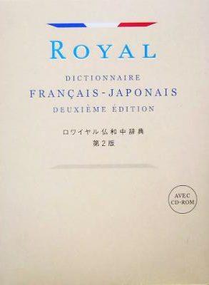 ロワイヤル仏和中辞典