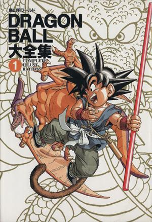 Dragon Ball daizenshu (1)Toriyama Akira World - Complete Illustrations
