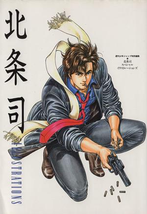 Hôjô Tsukasa Illustrations Jump CDX