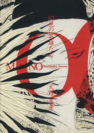 MONO Hallucinatory Heroes - Amano Yoshitaka