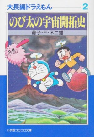DORAEMON (2) Nobita's space exploration - Shogakukan library