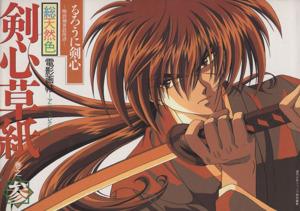 Kenshin (vol. 3)Rurouni Kenshin-Meiji Kenkaku contes romains total couleur naturelle