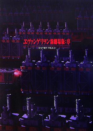Evangelion New Theatrical Version: Introduction ENTRY FILE 1