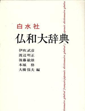 Dictionnaire général français-japonais / 仏和大辞典
