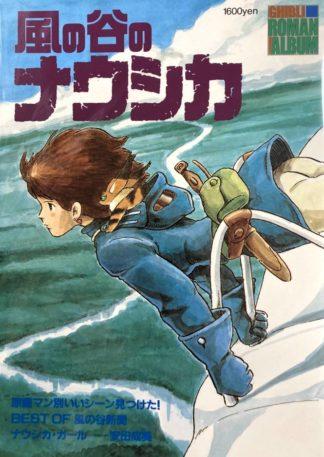 Nausicaa of the Valley of the Wind Ghibli Romantic Album