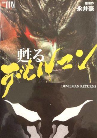 Revived Devilman