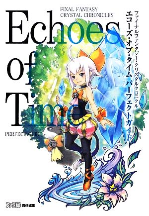 FINAL FANTASY CRYSTAL CHRONICLE Echoes of Time Perfect Guide