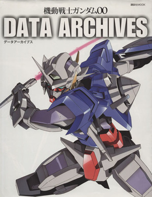 Mobile Suit Gundam 00 Data Archives