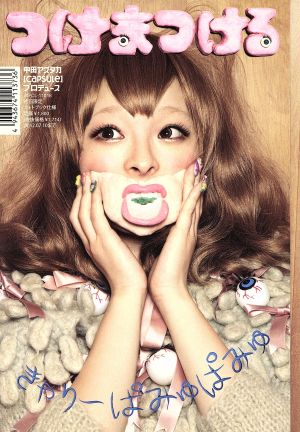 Tsukematsukeru (First Press Limited Edition) / Kyary Pamyu Pamyu