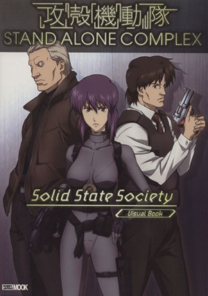 Ghost in the Shell STAND ALONE COMPLEX solid state society visual book