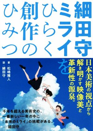 Mamoru Hosoda: The secret of creating Mirai