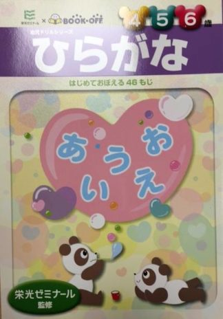 Cahier d'exercice : Hiragana (ひらがな)