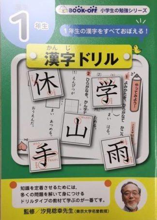 【小学生の勉強】1年生漢字ドリル