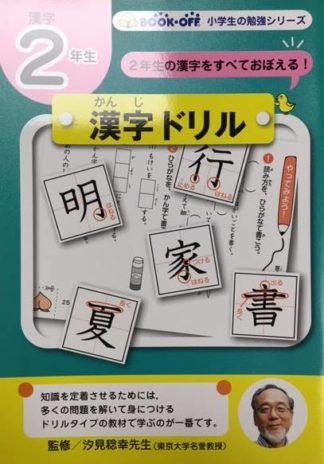 【小学生の勉強】2年生漢字ドリル