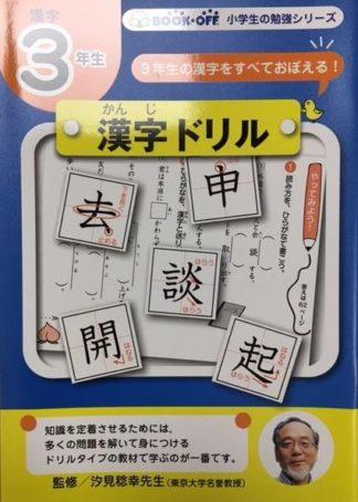 【小学生の勉強】3年生漢字ドリル